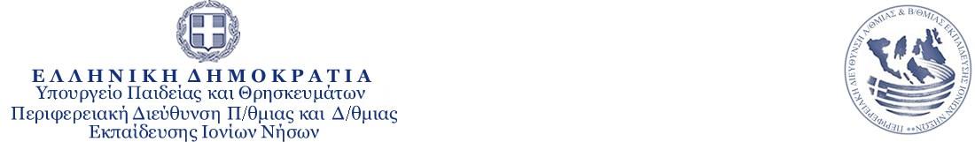 ΠΕΡΙΦΕΡΕΙΑΚΗ ΔΙΕΥΘΥΝΣΗ Π/ΘΜΙΑΣ ΚΑΙ Δ/ΘΜΙΑΣ ΕΚΠΑΙΔΕΥΣΗΣ ΙΟΝΙΩΝ ΝΗΣΩΝ